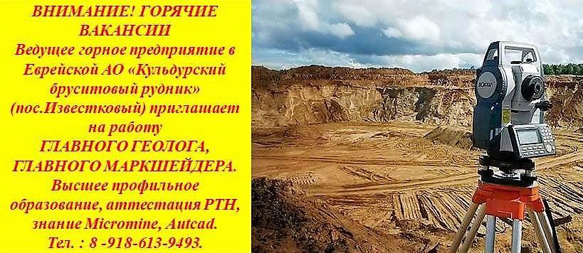Вакансии КБРР Геолог Маркшейдер