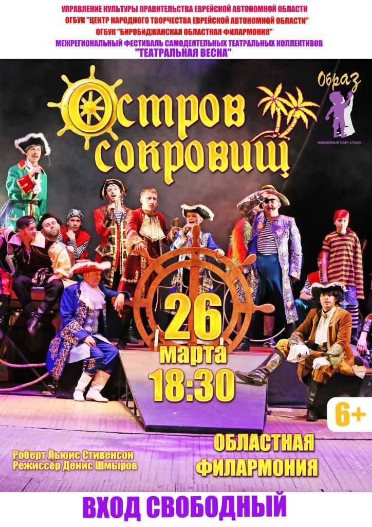 реклама еао афиша фестиваль rusnews1