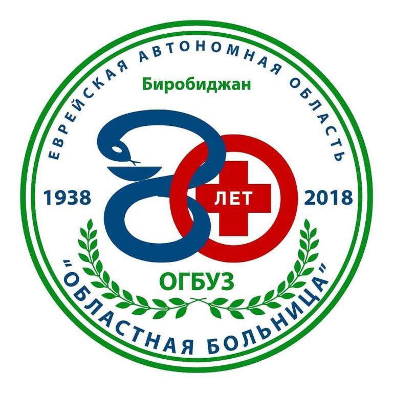 Эмблема ОГБУЗ 80 лет www. oblbol.ru