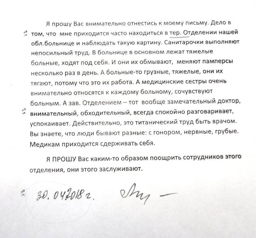 Письмо жительницы Биробиджана