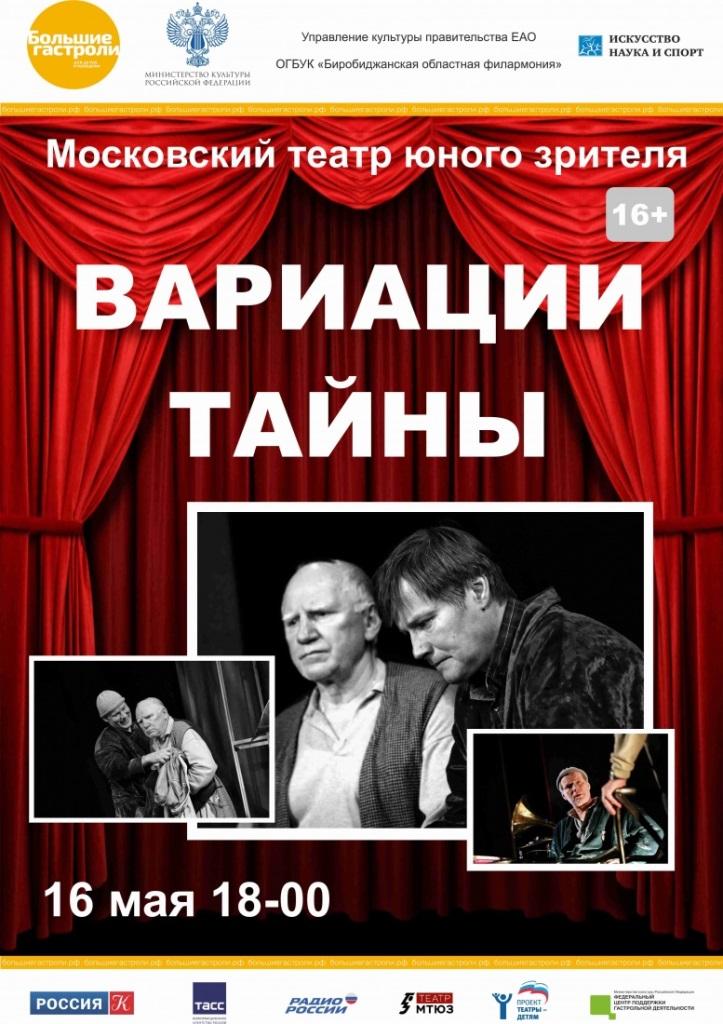 театр юного зрителя русньюс 2