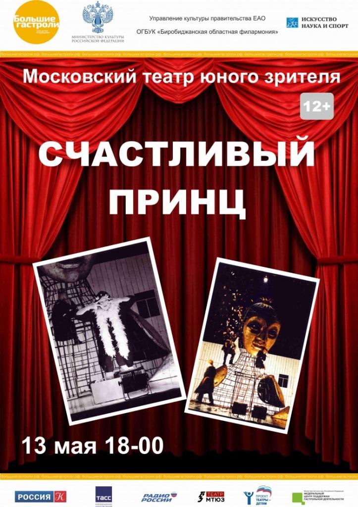 театр юного зрителя русньюс 3