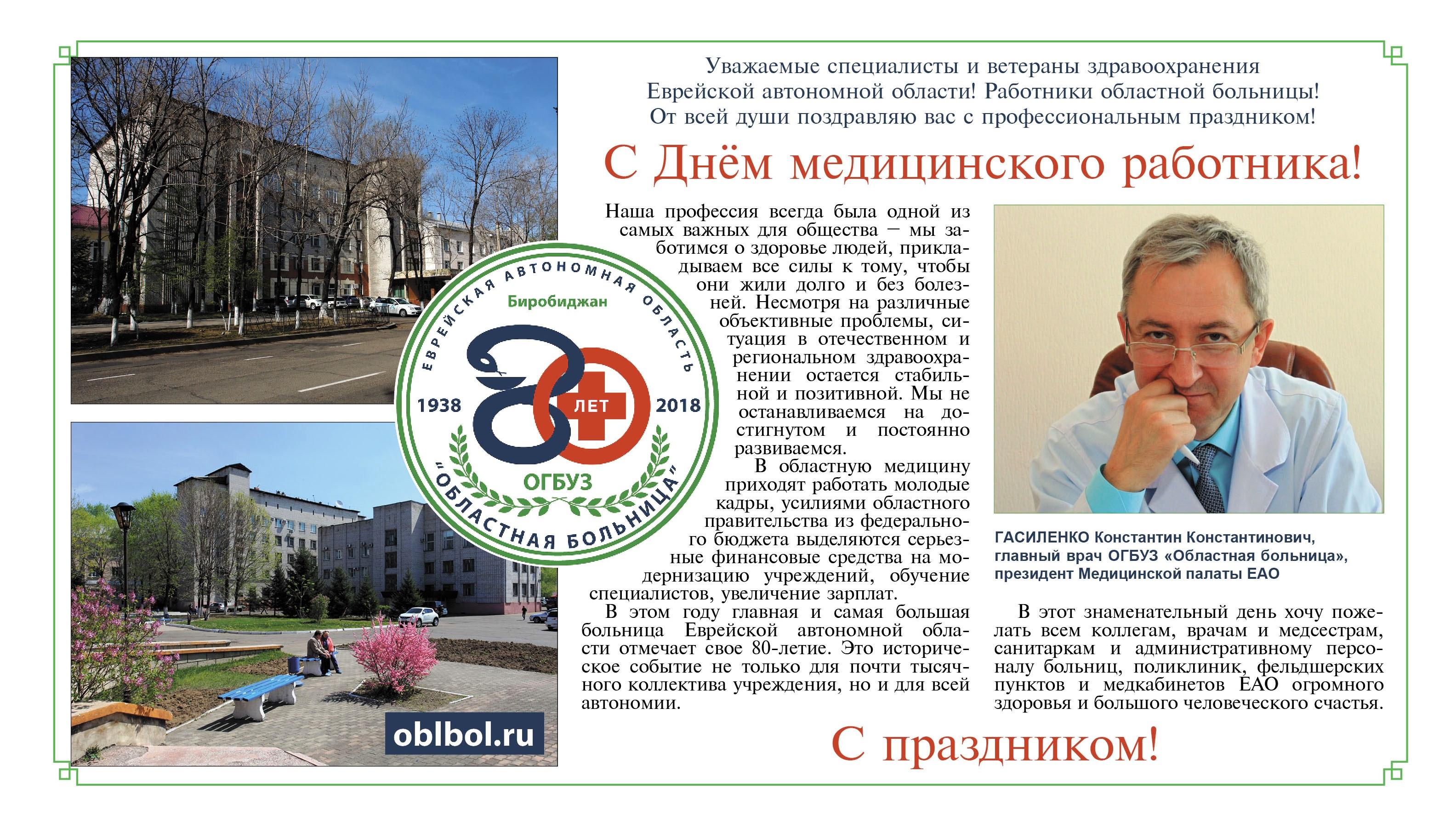 Поздравление по случаю Дня медицинского работника К.К.Гасиленко 15.06.18