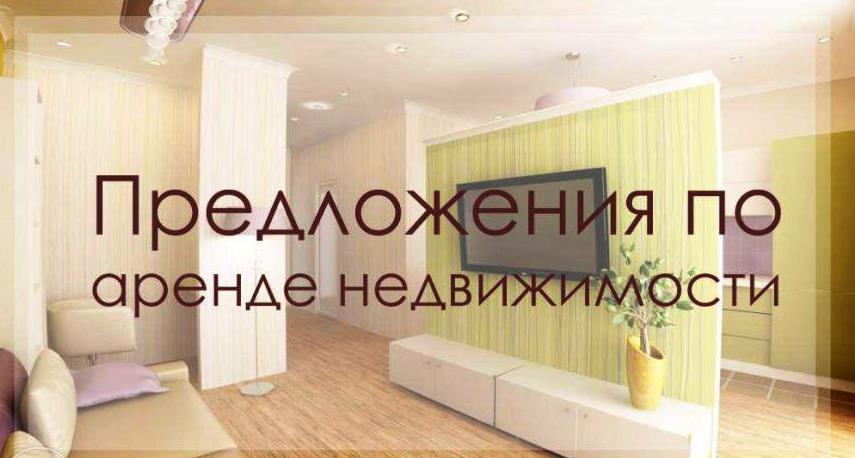 Продаю квартиру картинка с надписью