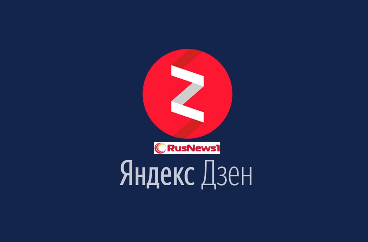 Размещение рекламы и информации на канале Яндекс Дзен RusNews1 : info@rusnews1.ru