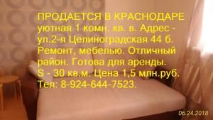 Продается 1 ком в Краснодаре