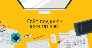сайт под ключ риа русньюс1 89241513162