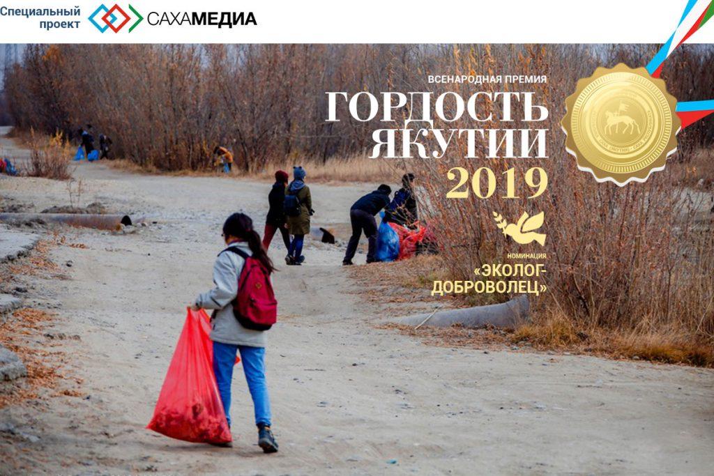 Oblozhki-ekologiya-1024x683
