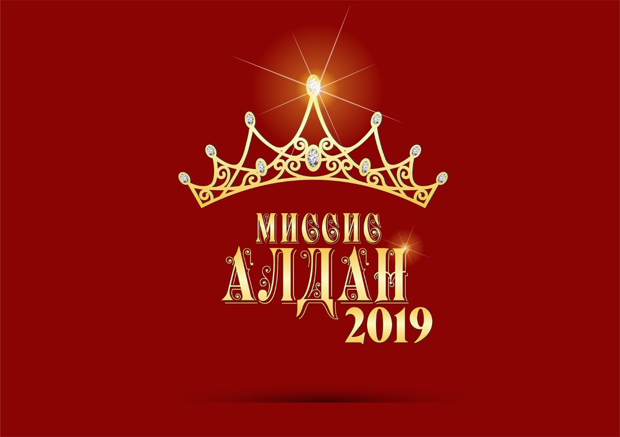 Логотип Миссис Алдан