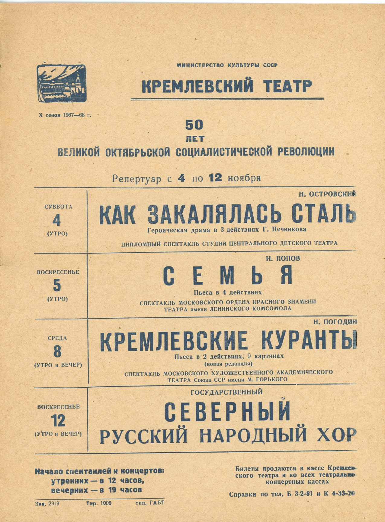 Афиша_Кремлевский театр 1967г_