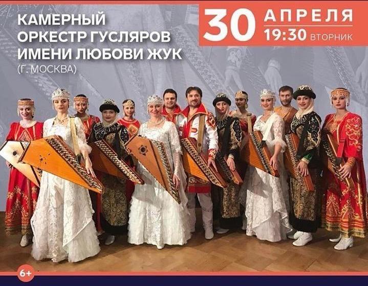 30 апреля_Русский вечер