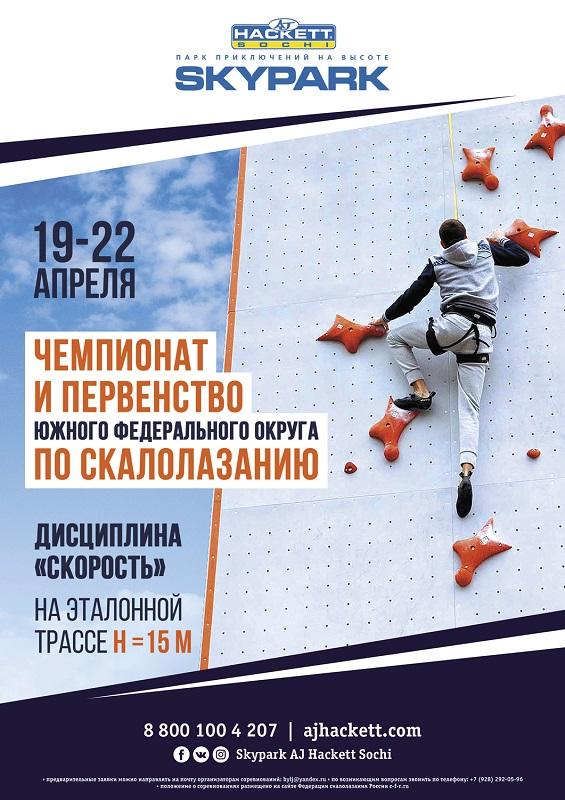 skypark_афиша чемпионата по скалолазанию 2019